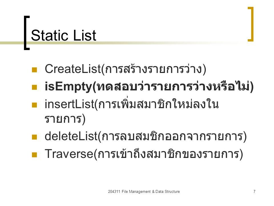 204311 File Management & Data Structure8 isEmpty (static) // return 1 if list is empty, else return 0.