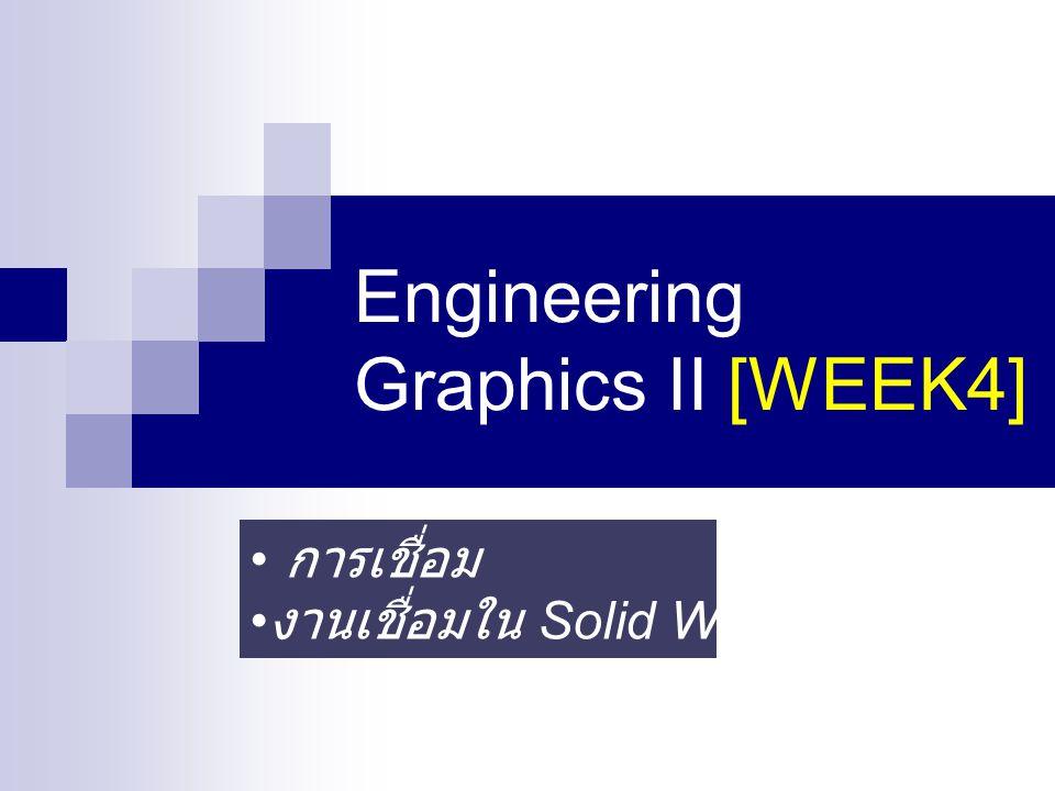 Engineering Graphics II [WEEK4] การเชื่อม งานเชื่อมใน Solid Work