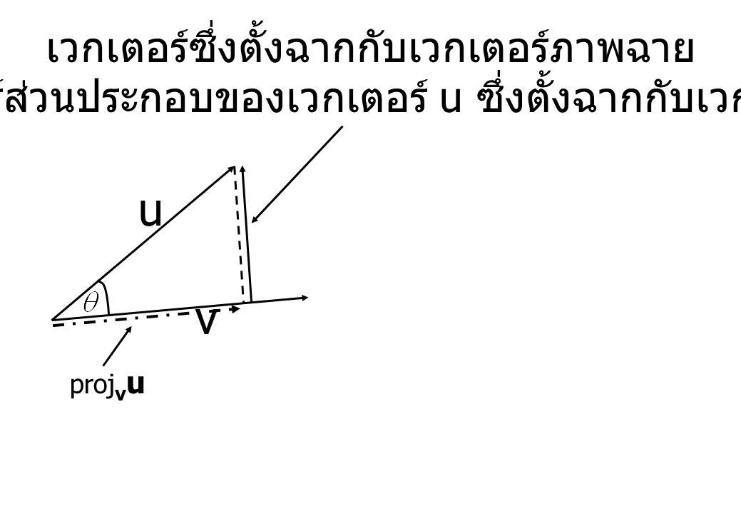เวกเตอร์ซึ่งตั้งฉากกับเวกเตอร์ภาพฉาย ( เวกเตอร์ส่วนประกอบของเวกเตอร์ u ซึ่งตั้งฉากกับเวกเตอร์ v ) u v proj v u