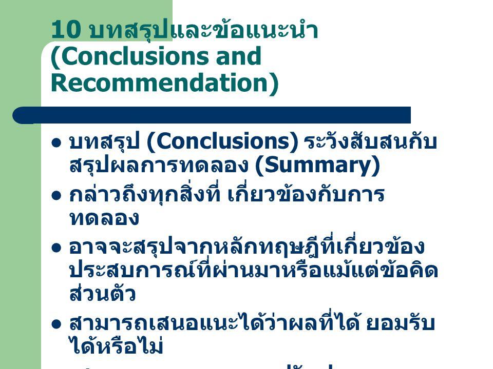 10 บทสรุปและข้อแนะนำ (Conclusions and Recommendation) บทสรุป (Conclusions) ระวังสับสนกับ สรุปผลการทดลอง (Summary) กล่าวถึงทุกสิ่งที่ เกี่ยวข้องกับการ