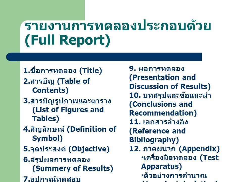รายงานการทดลองประกอบด้วย (Full Report) 1. ชื่อการทดลอง (Title) 2. สารบัญ (Table of Contents) 3. สารบัญรูปภาพและตาราง (List of Figures and Tables) 4. ส