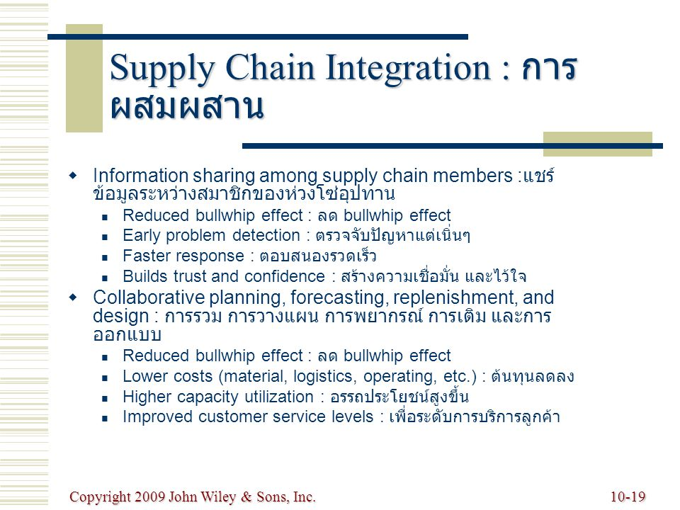Copyright 2009 John Wiley & Sons, Inc.10-19 Supply Chain Integration : การ ผสมผสาน   Information sharing among supply chain members : แชร์ ข้อมูลระห