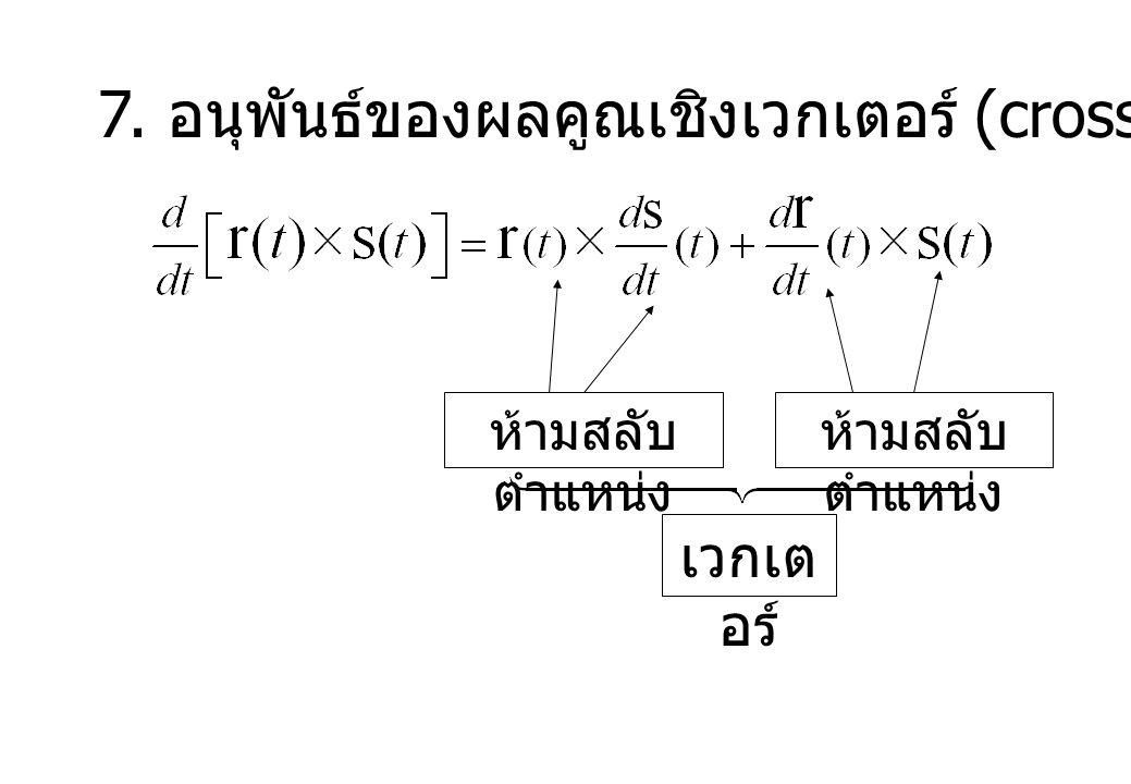 7. อนุพันธ์ของผลคูณเชิงเวกเตอร์ (cross product) ห้ามสลับ ตำแหน่ง เวกเต อร์ ห้ามสลับ ตำแหน่ง