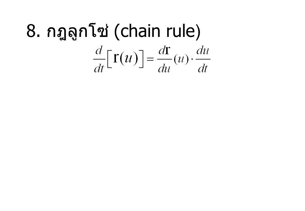 8. กฎลูกโซ่ (chain rule)