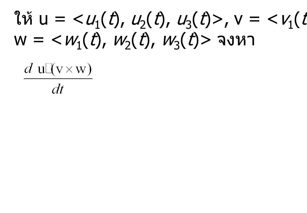ให้ u =, v =, w = จงหา