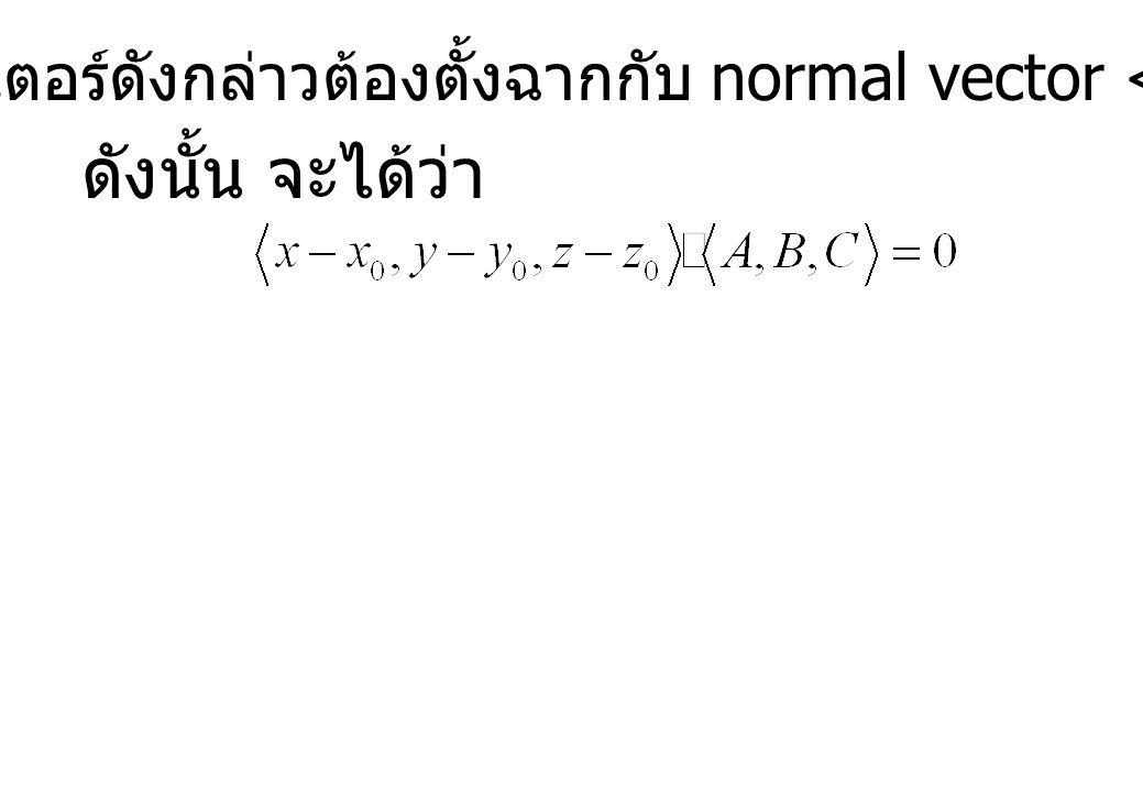 และเวกเตอร์ดังกล่าวต้องตั้งฉากกับ normal vector ดังนั้น จะได้ว่า