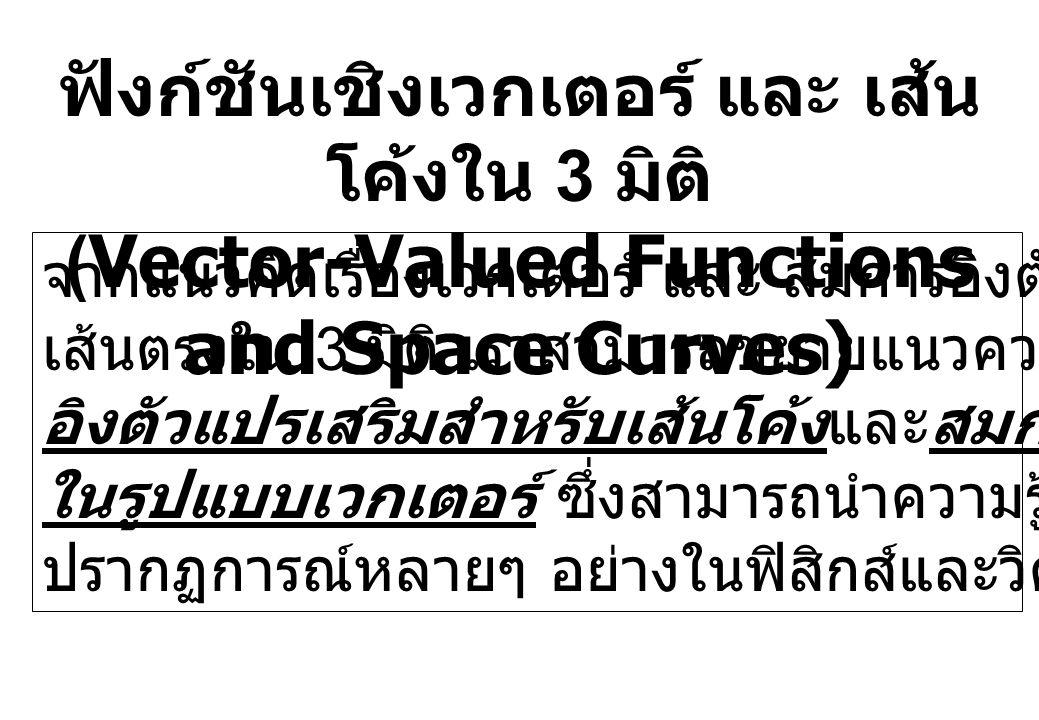 ฟังก์ชันเชิงเวกเตอร์ และ เส้น โค้งใน 3 มิติ (Vector-Valued Functions and Space Curves) จากแนวคิดเรื่องเวกเตอร์ และ สมการอิงตัวแปรเสริมสำหรับ เส้นตรงใน