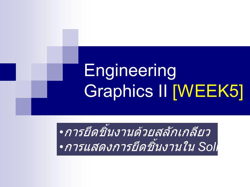 Engineering Graphics II [WEEK5] การยึดชิ้นงานด้วยสลักเกลียว การแสดงการยึดชิ้นงานใน Solid Work