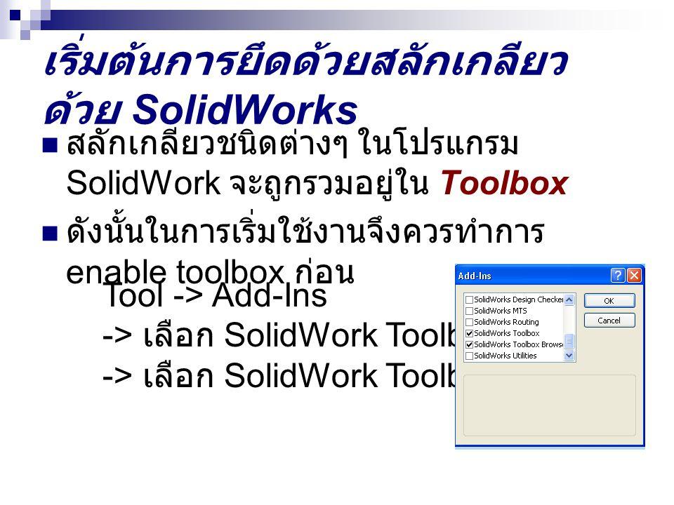 เริ่มต้นการยึดด้วยสลักเกลียว ด้วย SolidWorks สลักเกลียวชนิดต่างๆ ในโปรแกรม SolidWork จะถูกรวมอยู่ใน Toolbox ดังนั้นในการเริ่มใช้งานจึงควรทำการ enable