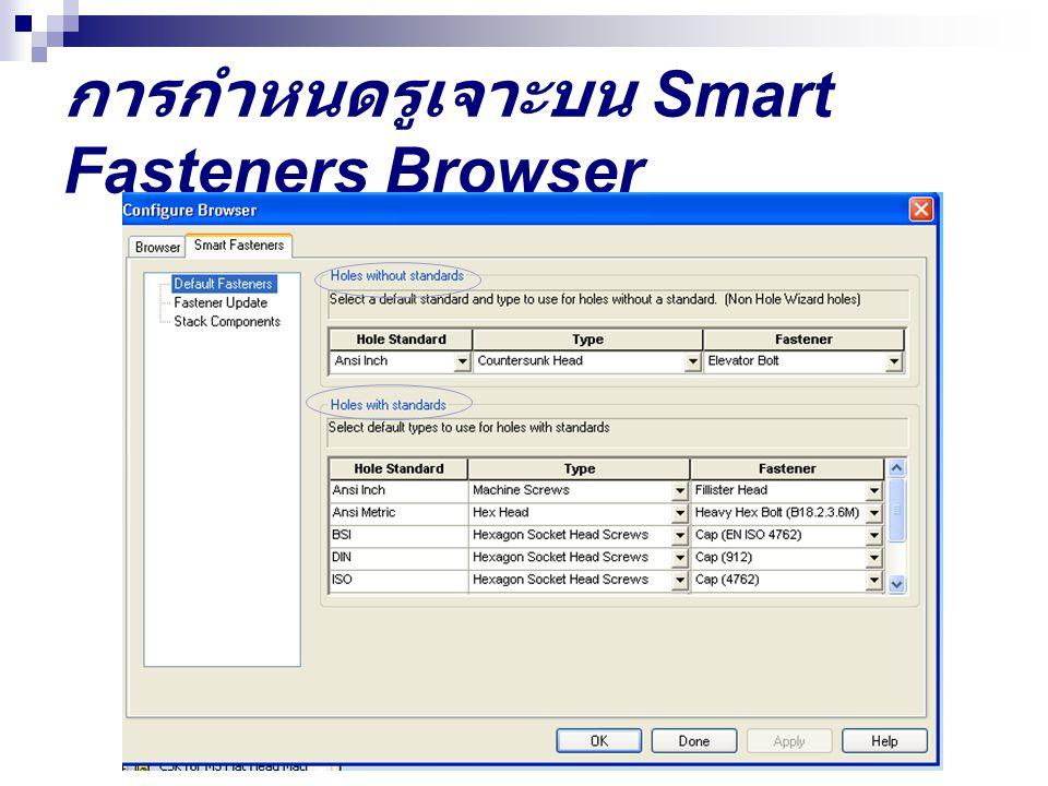 การกำหนดรูเจาะบน Smart Fasteners Browser