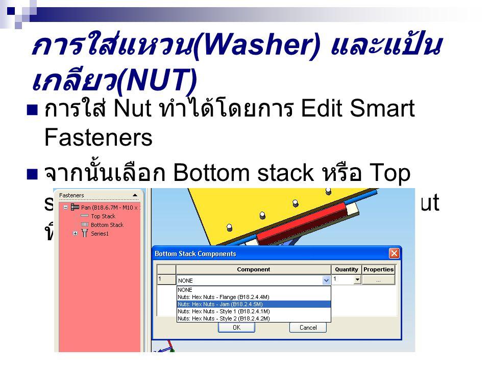 การใส่แหวน (Washer) และแป้น เกลียว (NUT) การใส่ Nut ทำได้โดยการ Edit Smart Fasteners จากนั้นเลือก Bottom stack หรือ Top stack ตามต้องการ และทำการเลือก