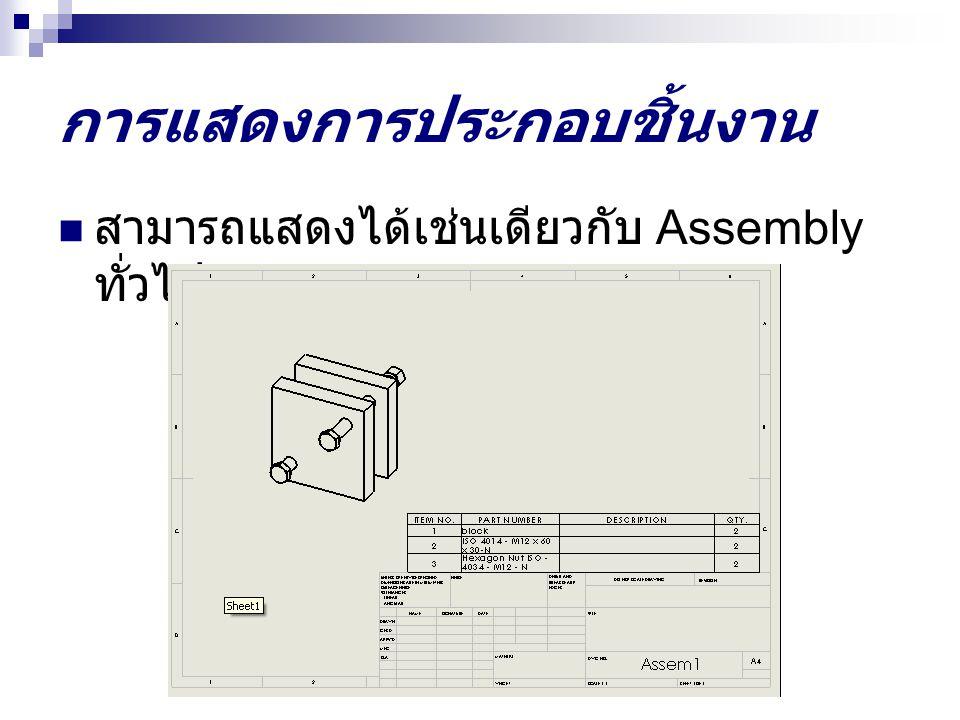 การแสดงการประกอบชิ้นงาน สามารถแสดงได้เช่นเดียวกับ Assembly ทั่วไป