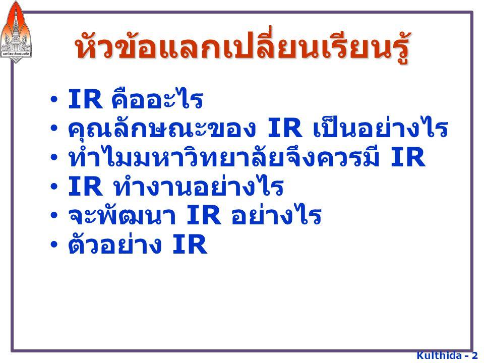 หัวข้อแลกเปลี่ยนเรียนรู้ IR คืออะไร คุณลักษณะของ IR เป็นอย่างไร ทำไมมหาวิทยาลัยจึงควรมี IR IR ทำงานอย่างไร จะพัฒนา IR อย่างไร ตัวอย่าง IR Kulthida - 2