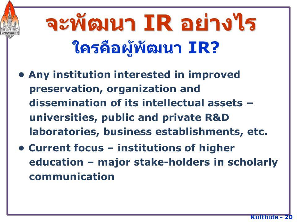 ใครคือผู้พัฒนา IR? Any institution interested in improved preservation, organization and dissemination of its intellectual assets – universities, publ