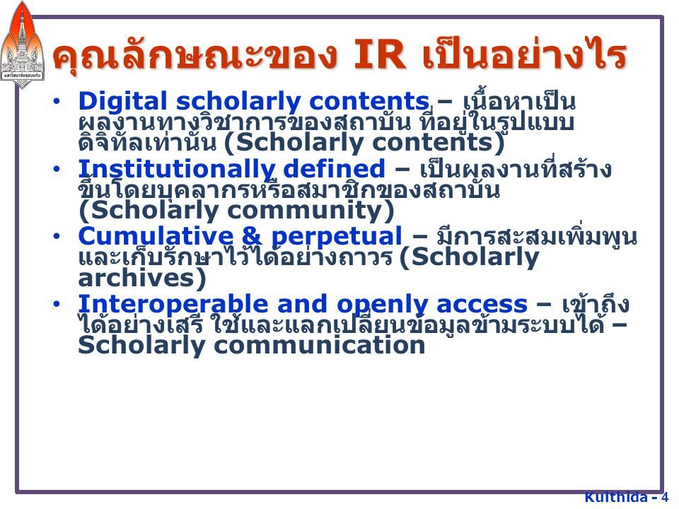 Published Research Material eg: Journal articles, Book chapters, Conference papers Unpublished Research Material eg: preprints, working papers, thesis/dissertations, technical reports, progress/status reports, committee reports presentations, teaching materials, audio/video clips Supporting Research material eg: Data sheets, models, blue prints ผลงานที่นิยมจัดเก็บใน IR Kulthida - 5