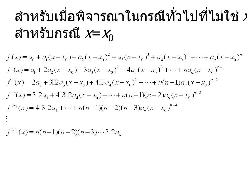 สำหรับเมื่อพิจารณาในกรณีทั่วไปที่ไม่ใช่ x=0 เช่นเมื่อพิจารณา สำหรับกรณี x=x 0