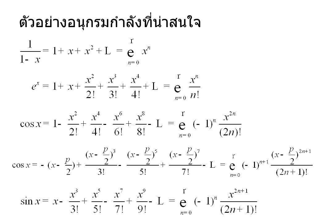 ค่าความคลาดเคลื่อนจากการประมาณด้วยพหุนามเทย์เลอร์ ในการประมาณค่าของฟังก์ชันด้วยพหุนาม เทย์เลอร์ จะมีค่าความคลาดเคลื่อน ซึ่งทำ ให้ผลการคำนวณค่าพหุนามแตกต่างจากค่า ของฟังก์ชันจริง ซึ่ง Joseph Louise Lagrange ได้แสดงทฤษฎีการหาค่าความ คลาดเคลื่อนอย่างชัดแจ้งต่อจาก Brook Taylor ผู้เสนอแนวคิดเรื่องอนุกรมเทย์เลอร์ ไว้ในทฤษฎีเศษเหลือของอนุกรมเทย์เลอร์ ว่า