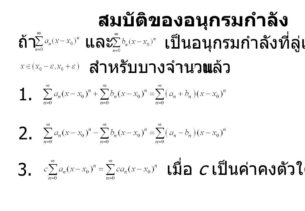 เราเรียกพหุนาม ว่าพหุนามเทย์เลอร์ระดับขั้น n ของฟังก์ชัน f ที่จุด x 0 (Taylor polynomial degree n of f at x 0 ) และเรียกอนุกรม ว่าอนุกรมเทย์เลอร์ของฟังก์ชัน f ที่จุด x 0 (Taylor series of f at x 0 ) ถ้า x อยู่ในช่วงที่ทำให้อนุกรมดังกล่าวลู่เข้า