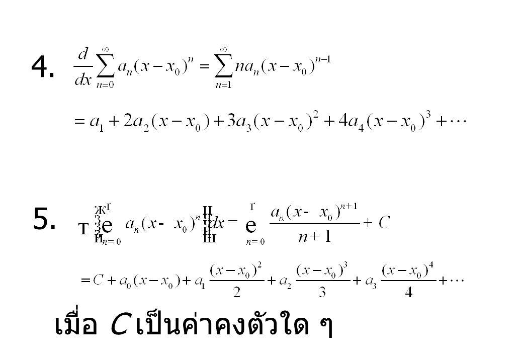 แนวคิดในการประมาณฟังก์ชันด้วยพหุนาม เราอาจตั้งสมมติฐานว่า เราสามารถแทนฟังก์ชัน f(x) ได้ด้วยพหุนาม p n (x) ถ้าทั้งฟังก์ชันและพหุนามมีค่าเท่ากันแล้ว อนุพันธ์อันดับต่าง ๆ ณ x=0 ต้องมีค่าเท่ากันด้วย พบว่า