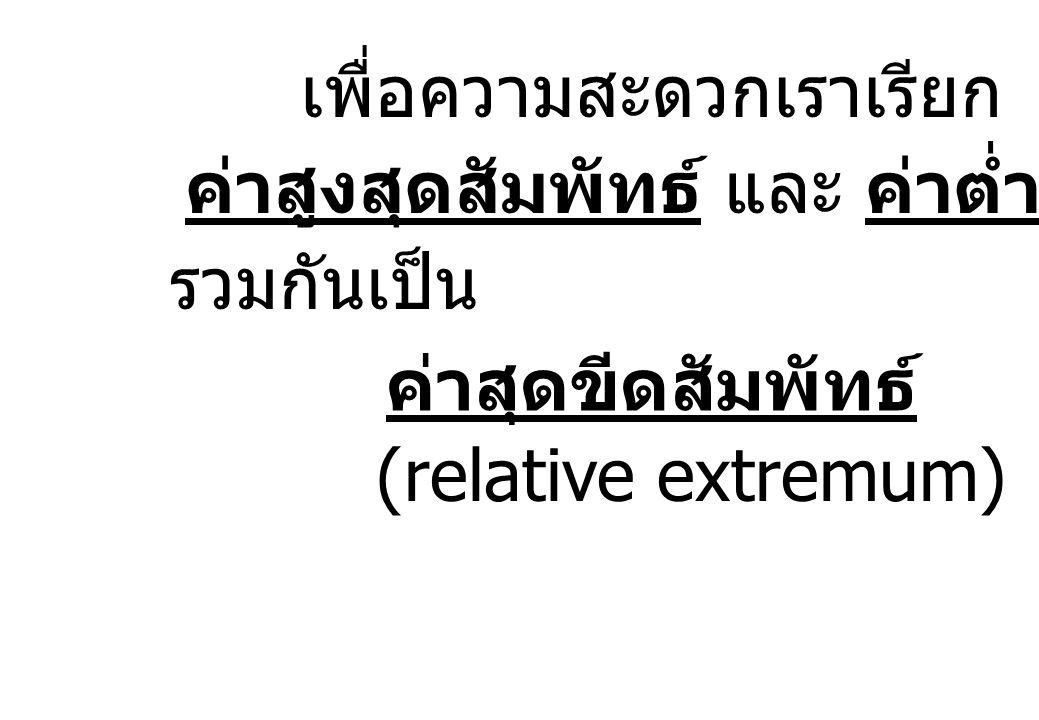 รวมกันเป็น ค่าสูงสุดสัมพัทธ์ และ ค่าต่ำสุดสัมพัทธ์ เพื่อความสะดวกเราเรียก ค่าสุดขีดสัมพัทธ์ (relative extremum)