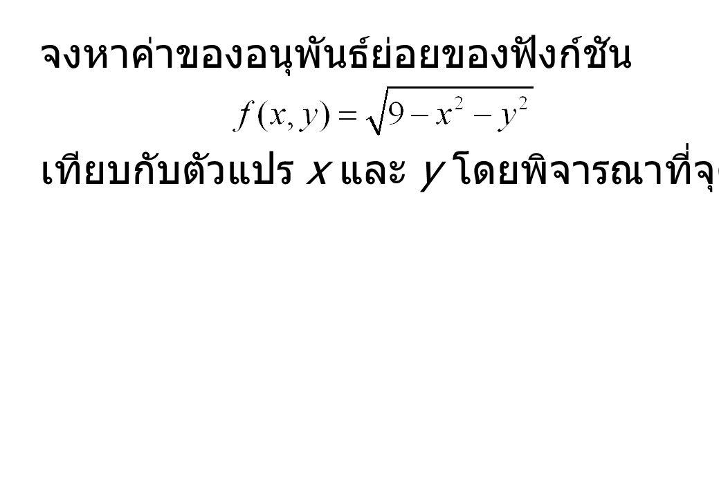 จงหาค่าของอนุพันธ์ย่อยของฟังก์ชัน เทียบกับตัวแปร x และ y โดยพิจารณาที่จุด (0,0)