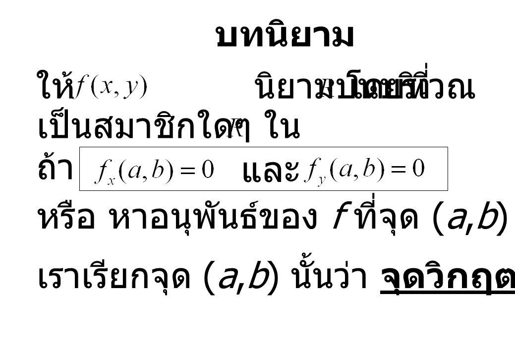 บทนิยาม ให้ นิยามบนบริเวณโดยที่ เป็นสมาชิกใดๆ ใน และ ถ้า หรือ หาอนุพันธ์ของ f ที่จุด (a,b) ไม่ได้ เราเรียกจุด (a,b) นั้นว่า จุดวิกฤต (critical point)