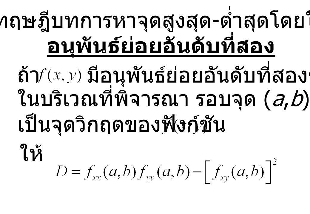 ทฤษฎีบทการหาจุดสูงสุด - ต่ำสุดโดยใช้ อนุพันธ์ย่อยอันดับที่สอง ถ้า มีอนุพันธ์ย่อยอันดับที่สองซึ่งต่อเนื่อง ในบริเวณที่พิจารณา รอบจุด (a,b) โดยที่จุด (a
