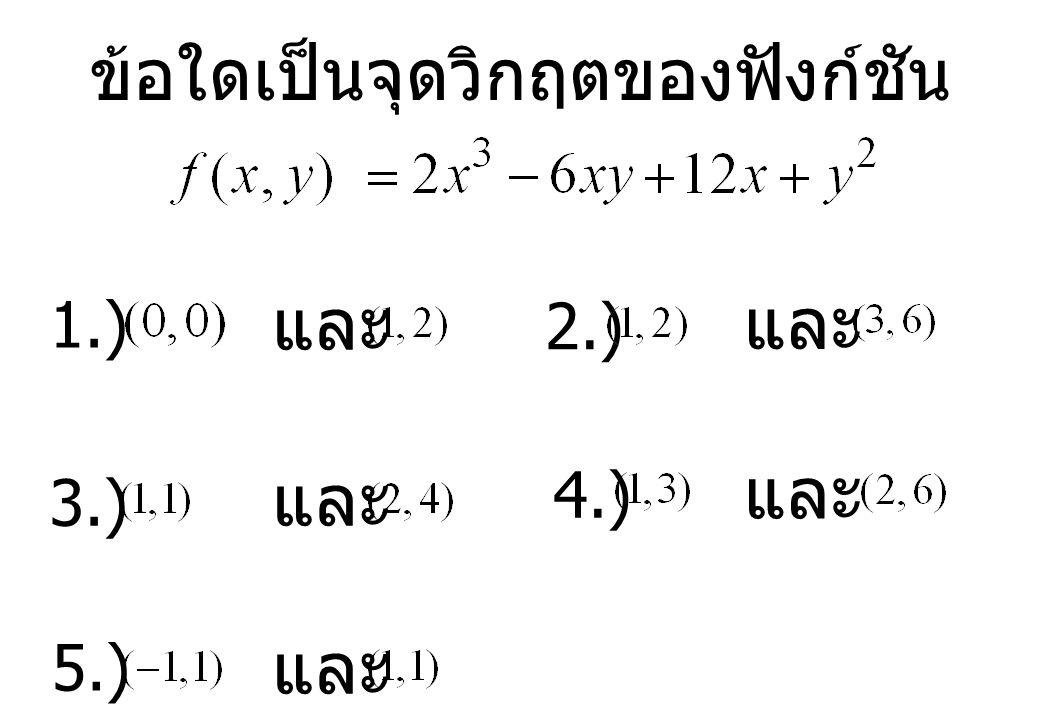 ข้อใดเป็นจุดวิกฤตของฟังก์ชัน และ 1.) 2.) 3.) 4.) 5.) และ