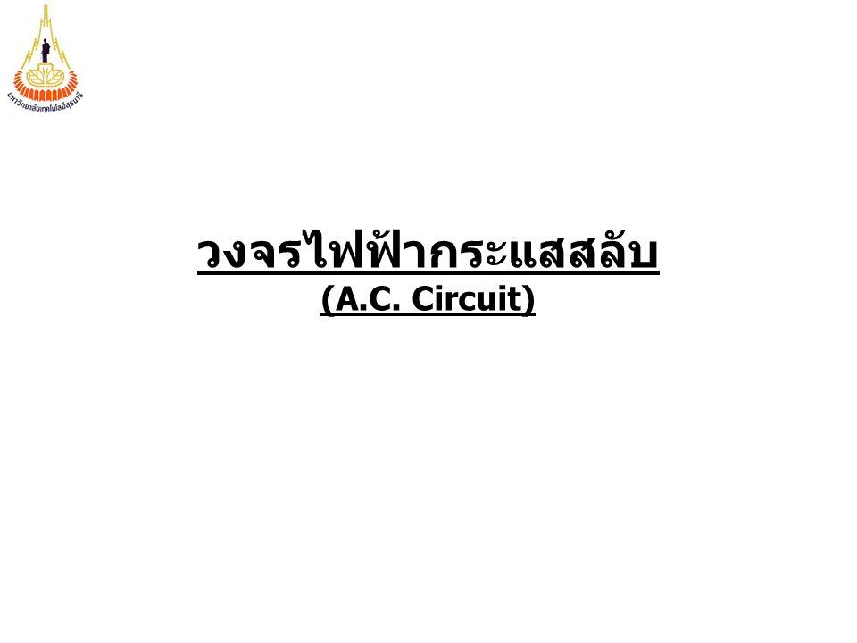 วงจรไฟฟ้ากระแสสลับ (A.C. Circuit)