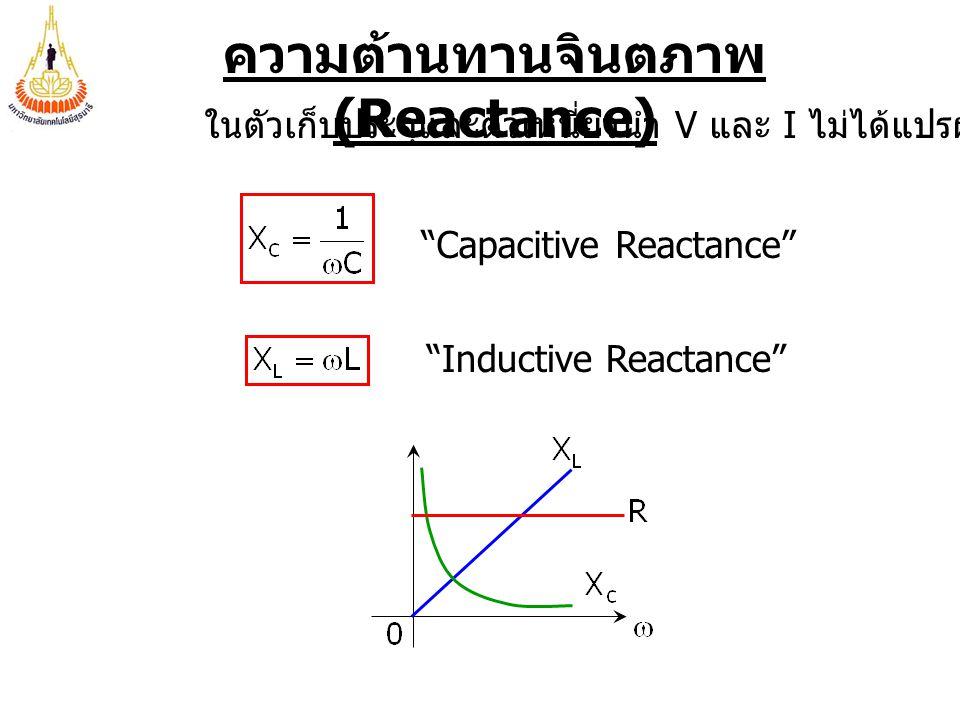 ความต้านทานจินตภาพ (Reactance) ในตัวเก็บประจุและตัวเหนี่ยวนำ V และ I ไม่ได้แปรผันตามกัน Capacitive Reactance Inductive Reactance