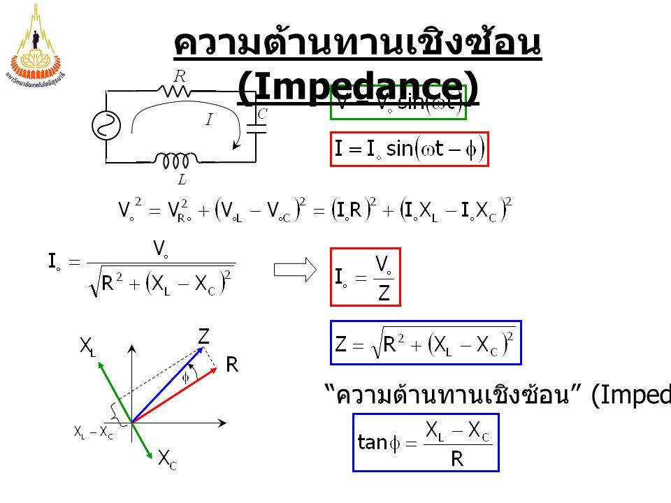 ความต้านทานเชิงซ้อน (Impedance) ความต้านทานเชิงซ้อน (Impedance)