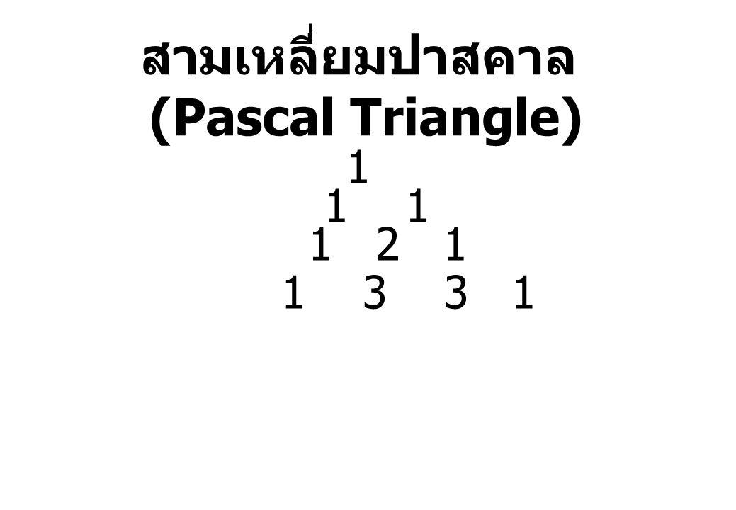 สามเหลี่ยมปาสคาล (Pascal Triangle) 1 1 1 2 1 1 3 3 1