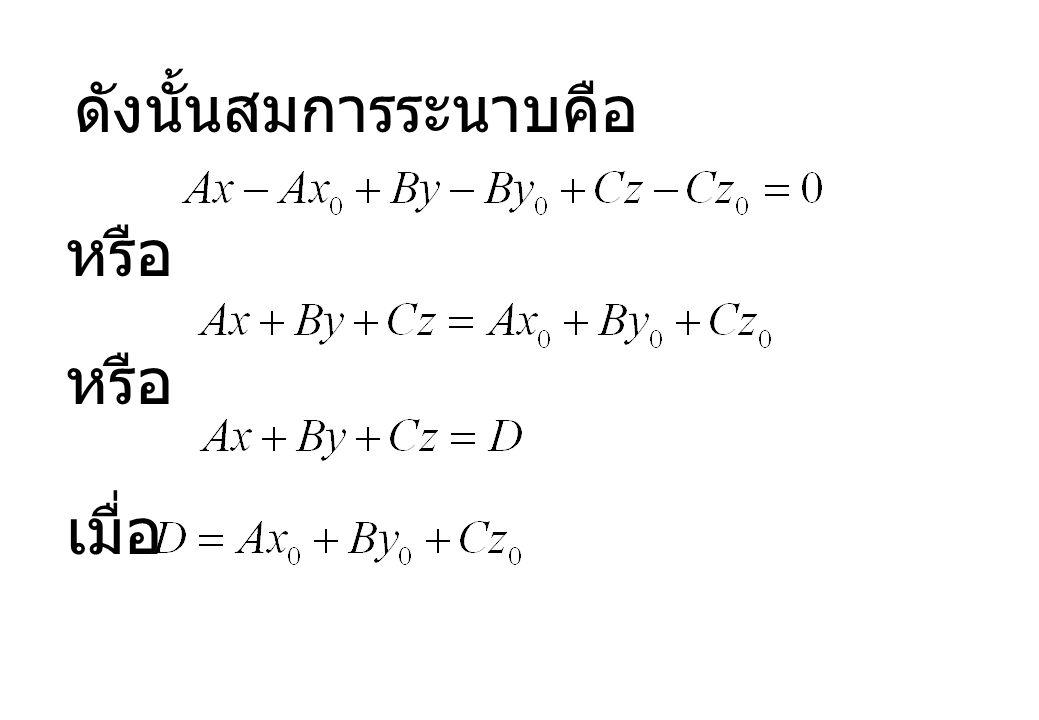 ดังนั้นสมการระนาบคือ หรือ เมื่อ