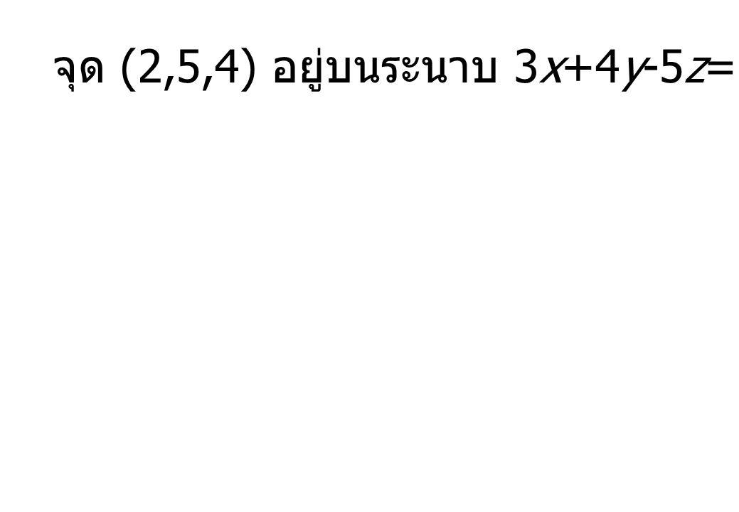 จุด (2,5,4) อยู่บนระนาบ 3x+4y-5z=6 หรือไม่ ?