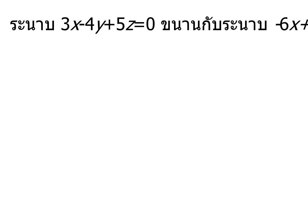 ระนาบ 3x-4y+5z=0 ขนานกับระนาบ -6x+8y-10z-4=0 หรือไม่ ?