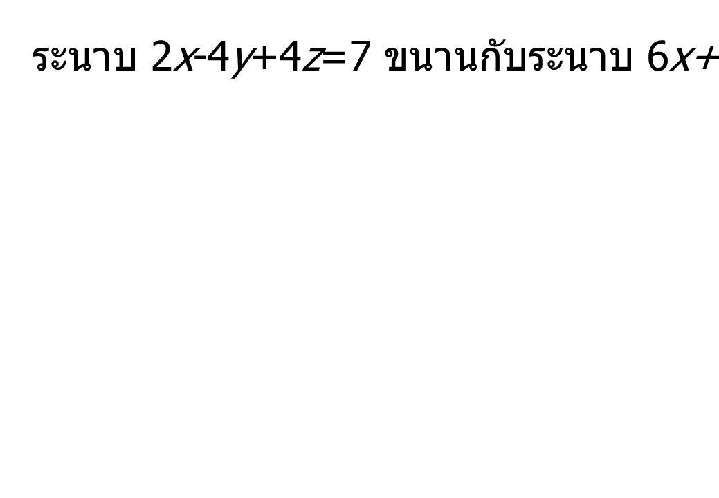ระนาบ 2x-4y+4z=7 ขนานกับระนาบ 6x+2y-3z=2 หรือไม่ ?