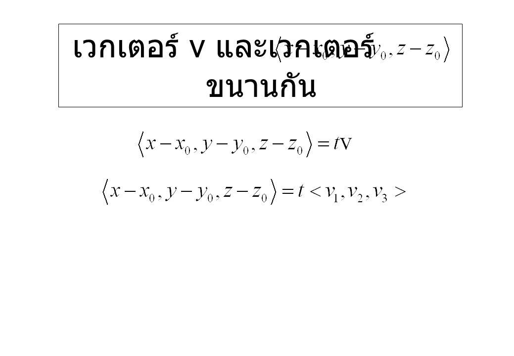 เวกเตอร์ v และเวกเตอร์ ขนานกัน