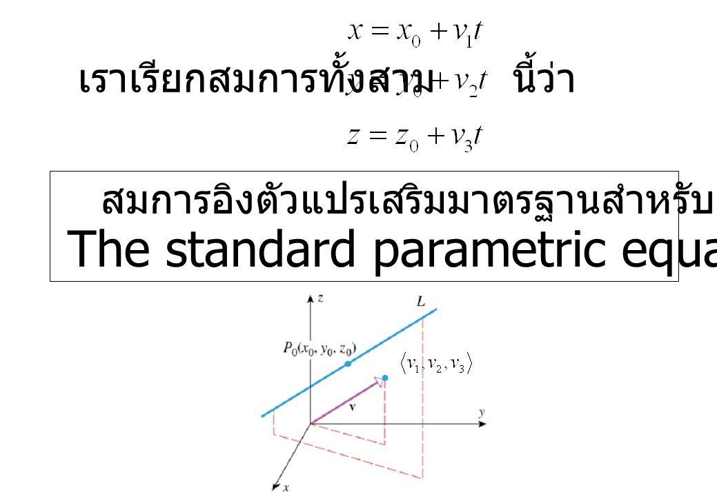 เราเรียกสมการทั้งสามนี้ว่า สมการอิงตัวแปรเสริมมาตรฐานสำหรับเส้นตรง The standard parametric equation of the line.