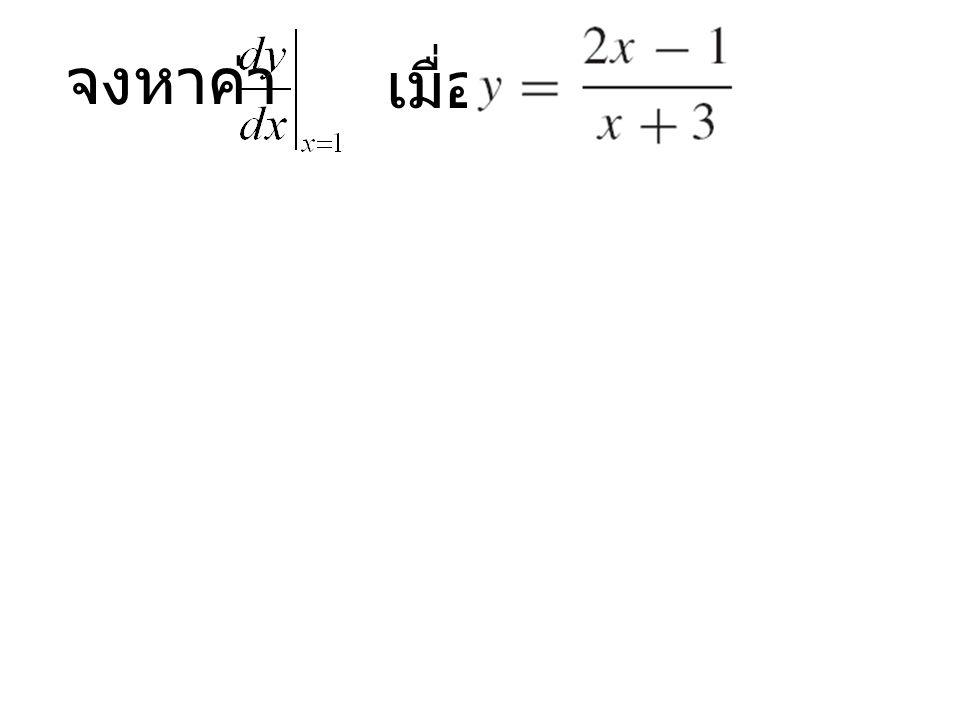 อนุพันธ์ของฟังก์ชันตรีโกณมิติ