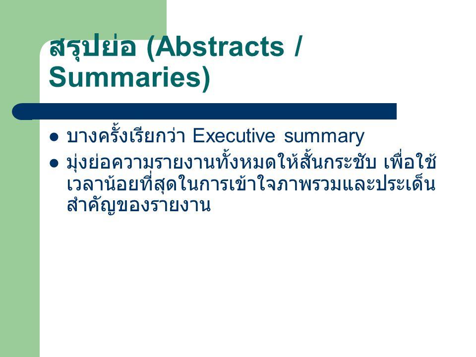 สรุปย่อ (Abstracts / Summaries) บางครั้งเรียกว่า Executive summary มุ่งย่อความรายงานทั้งหมดให้สั้นกระชับ เพื่อใช้ เวลาน้อยที่สุดในการเข้าใจภาพรวมและปร