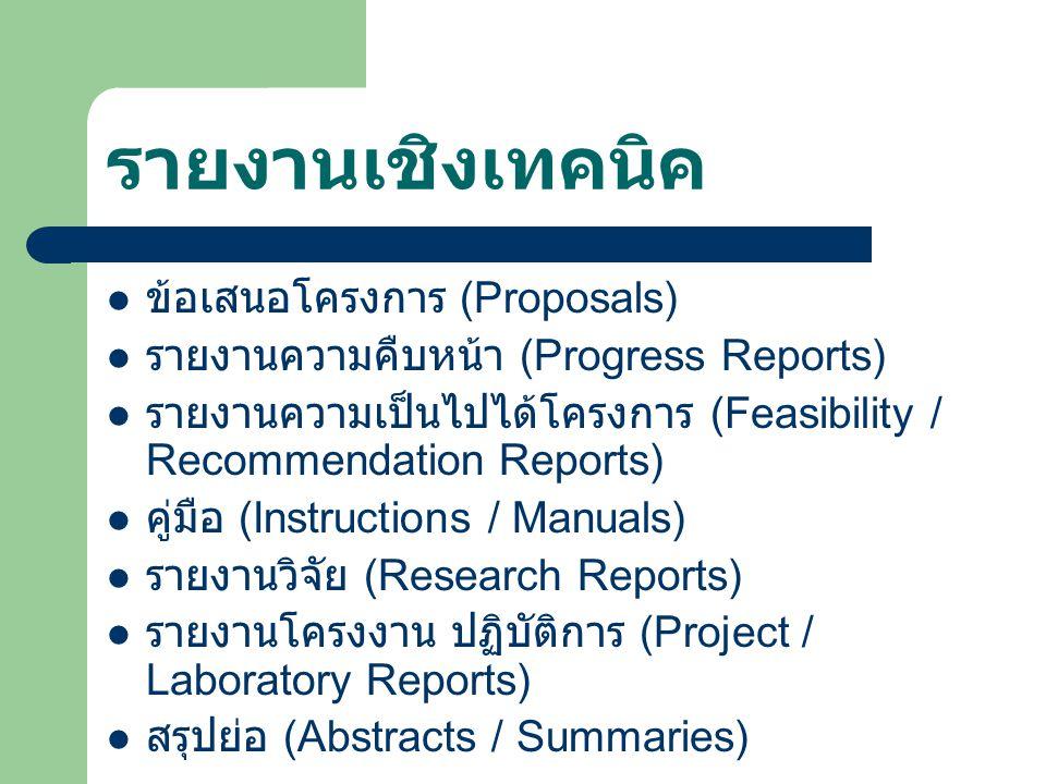 รายงานเชิงเทคนิค ข้อเสนอโครงการ (Proposals) รายงานความคืบหน้า (Progress Reports) รายงานความเป็นไปได้โครงการ (Feasibility / Recommendation Reports) คู่