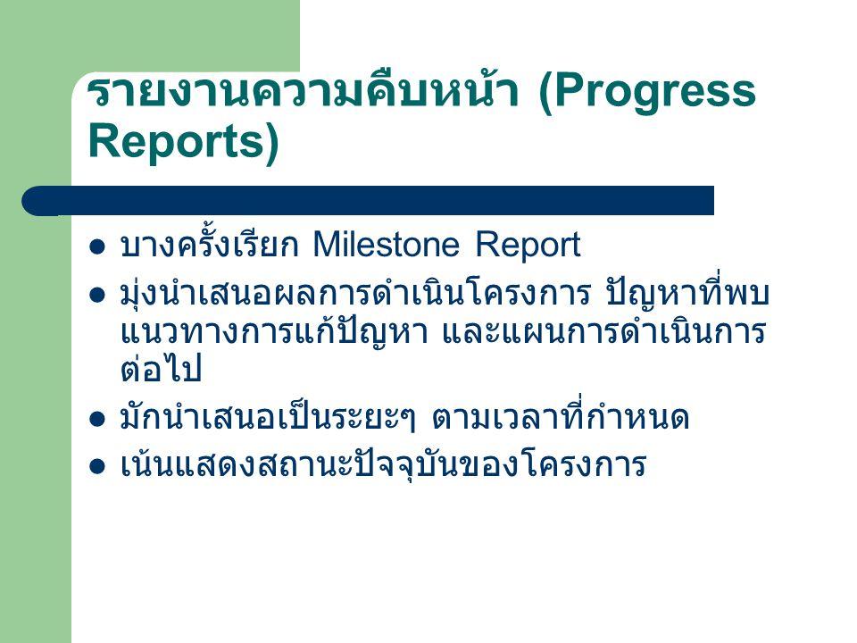 รายงานความคืบหน้า (Progress Reports) บางครั้งเรียก Milestone Report มุ่งนำเสนอผลการดำเนินโครงการ ปัญหาที่พบ แนวทางการแก้ปัญหา และแผนการดำเนินการ ต่อไป
