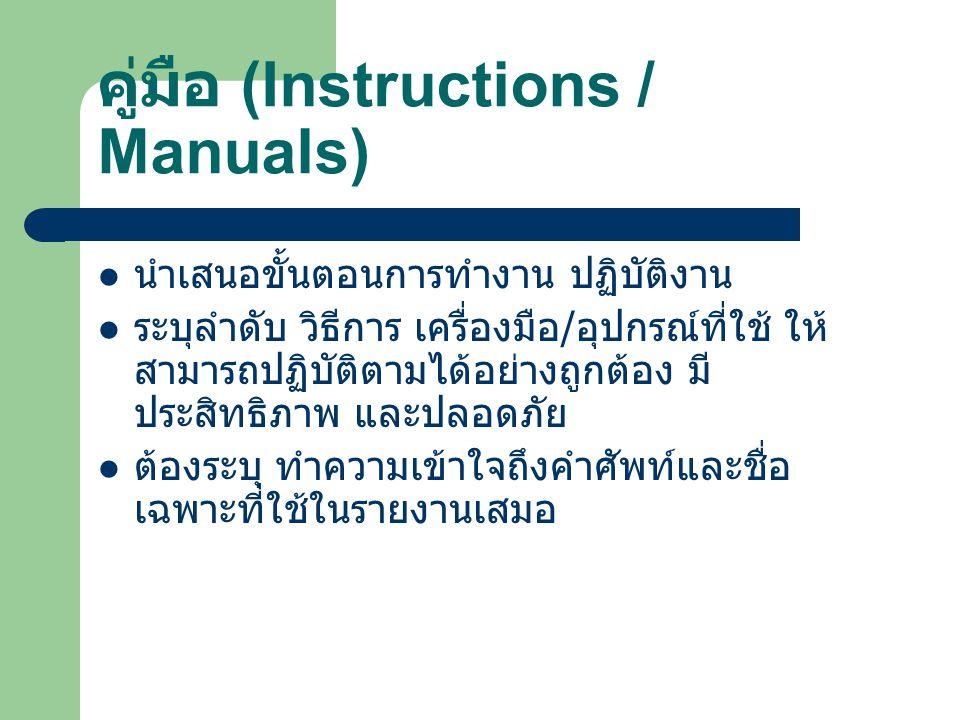 คู่มือ (Instructions / Manuals) นำเสนอขั้นตอนการทำงาน ปฏิบัติงาน ระบุลำดับ วิธีการ เครื่องมือ / อุปกรณ์ที่ใช้ ให้ สามารถปฏิบัติตามได้อย่างถูกต้อง มี ป
