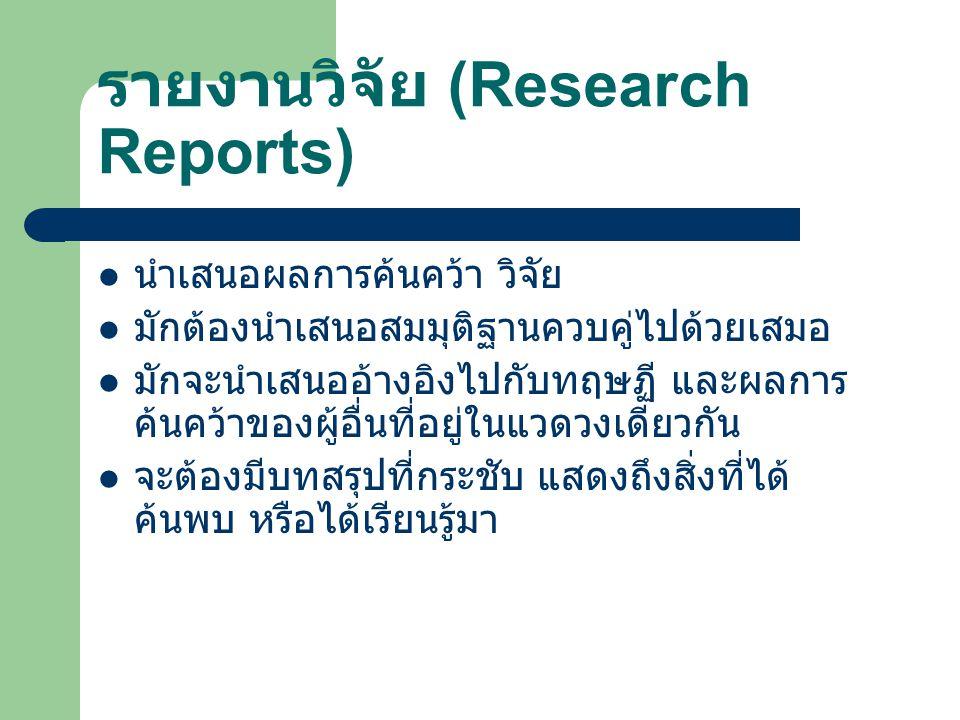 รายงานวิจัย (Research Reports) นำเสนอผลการค้นคว้า วิจัย มักต้องนำเสนอสมมุติฐานควบคู่ไปด้วยเสมอ มักจะนำเสนออ้างอิงไปกับทฤษฏี และผลการ ค้นคว้าของผู้อื่น