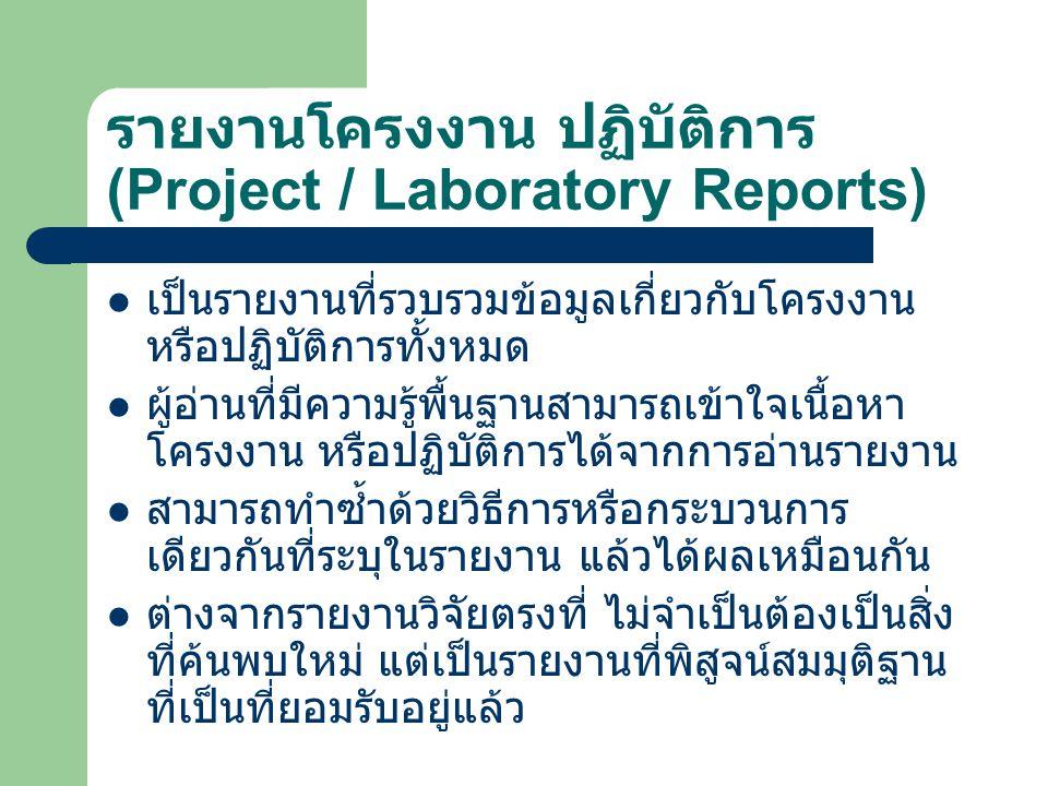 รายงานโครงงาน ปฏิบัติการ (Project / Laboratory Reports) เป็นรายงานที่รวบรวมข้อมูลเกี่ยวกับโครงงาน หรือปฏิบัติการทั้งหมด ผู้อ่านที่มีความรู้พื้นฐานสามา
