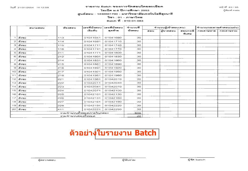 ตัวอย่างใบรายงาน Batch