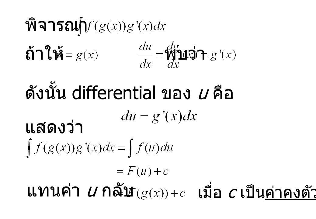 พิจารณา ถ้าให้ พบว่า ดังนั้น differential ของ u คือ แสดงว่า เมื่อ c เป็นค่าคงตัวใดๆ แทนค่า u กลับ