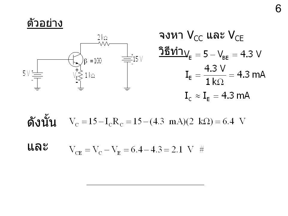 ตัวอย่าง จงหา V CC และ V CE วิธีทำ 6 ดังนั้น และ
