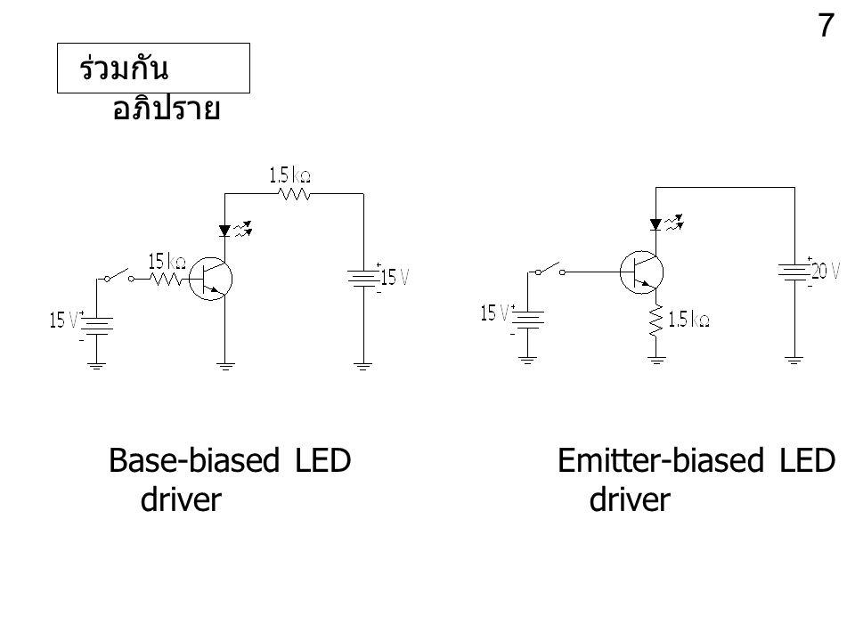 ร่วมกัน อภิปราย Base-biased LED driver Emitter-biased LED driver 7