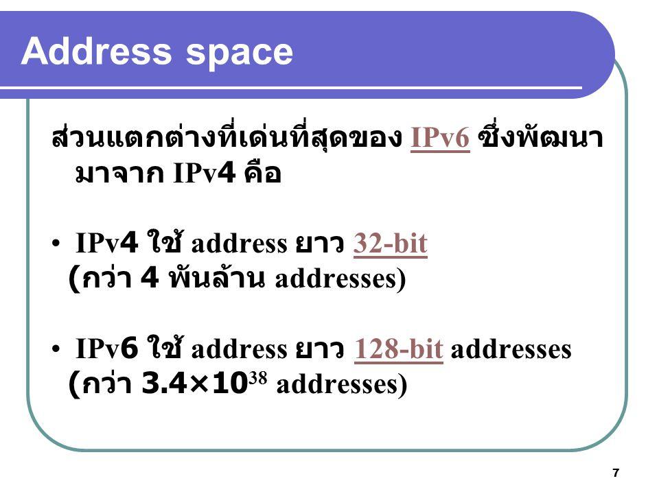 7 Address space ส่วนแตกต่างที่เด่นที่สุดของ IPv6 ซึ่งพัฒนา มาจาก IPv4 คือIPv6 IPv4 ใช้ address ยาว 32-bit32-bit ( กว่า 4 พันล้าน addresses) IPv6 ใช้ a
